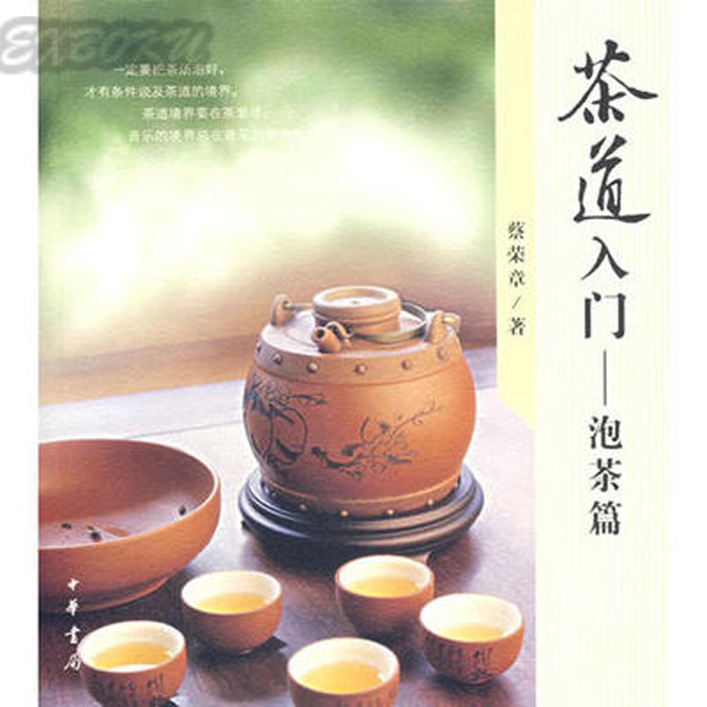Introduction to Tea Ceremony (Chinese Edition) chinese tea cd attached chinese edition