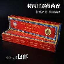 Tibet Manna Meditation Buddha Incense.Believers Handmade with Alpine plant spice,2x24 Sticks Home Aromatherapy Soothing Mood