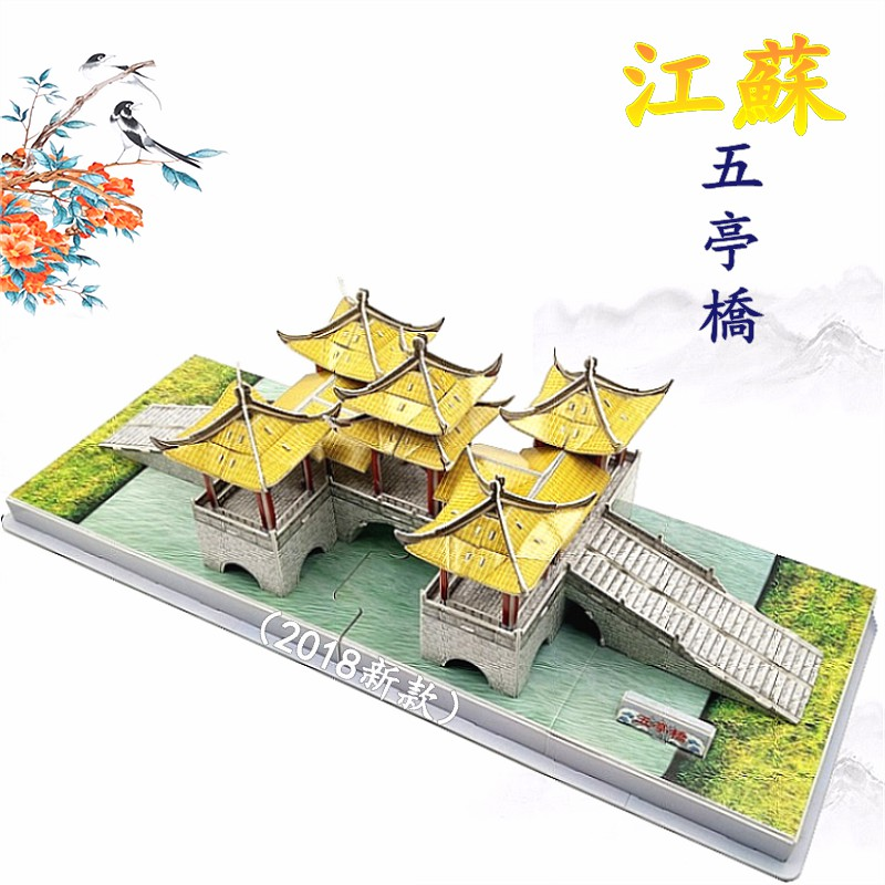 candice guo! 3D puzzle paper model DIY toy China jiangsu ancient architecture Wuting Bridge 5 pavilion birthday Christmas gift candice guo! 3D puzzle paper model DIY toy China jiangsu ancient architecture Wuting Bridge 5 pavilion birthday Christmas gift