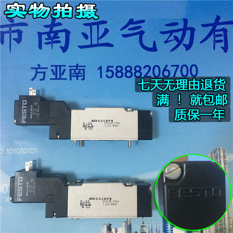 MEH-5/2-1/8-P-B  173129 (original authentic)  New and original FESTO solenoid valve guangdong medial equipment s 16a deafness headphones digital hearing aid for sale