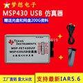 Бесплатная доставка MSP430 симулятор usb + BSL + SBW + JTAG преимущества и 51 STM32 AVR микроконтроллер развития доска