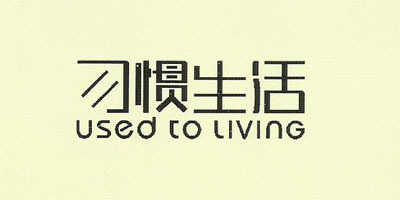 used to livinG