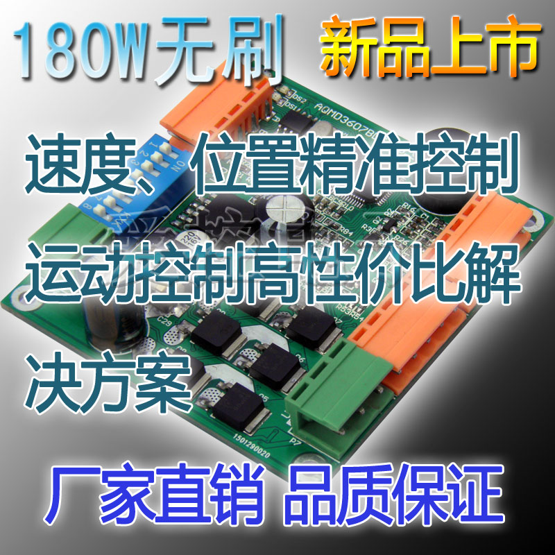 Current/Speed/Position PID Control of 12/24/36V 180W DC Brushless Motor Driver