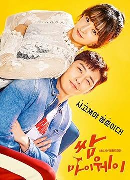 《三流之路》2017年韩国剧情,喜剧,爱情电视剧在线观看