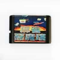 Diabólica Mahjong Torre 16 poco MD tarjeta de juego para Sega Mega Drive para SEGA Génesis