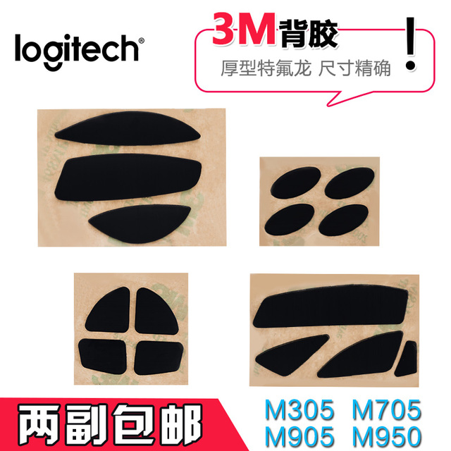 Dla logitech m705 m905 wszędzie mx wydajność m325 m215 m310 nóżka myszy nogi łyżwy 0.6mm grubości
