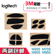 For logitech  m705 m905 anywhere mx performance m325 m215 m310 Mouse feet legs skates 0.6mm thickness