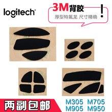 Logitech m705 m905 anywhere mx 성능 m325 m215 m310 마우스 피트 다리 스케이트 0.6mm 두께