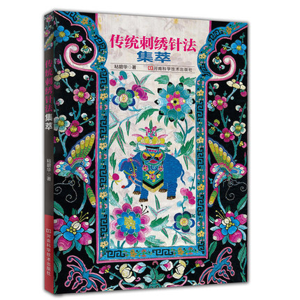 traditional embroidery book embroidery basis book 500 kinds of three dimensional embroidery patterns