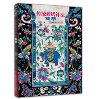 traditional embroidery book / Chinese handmade craft DIY Book
