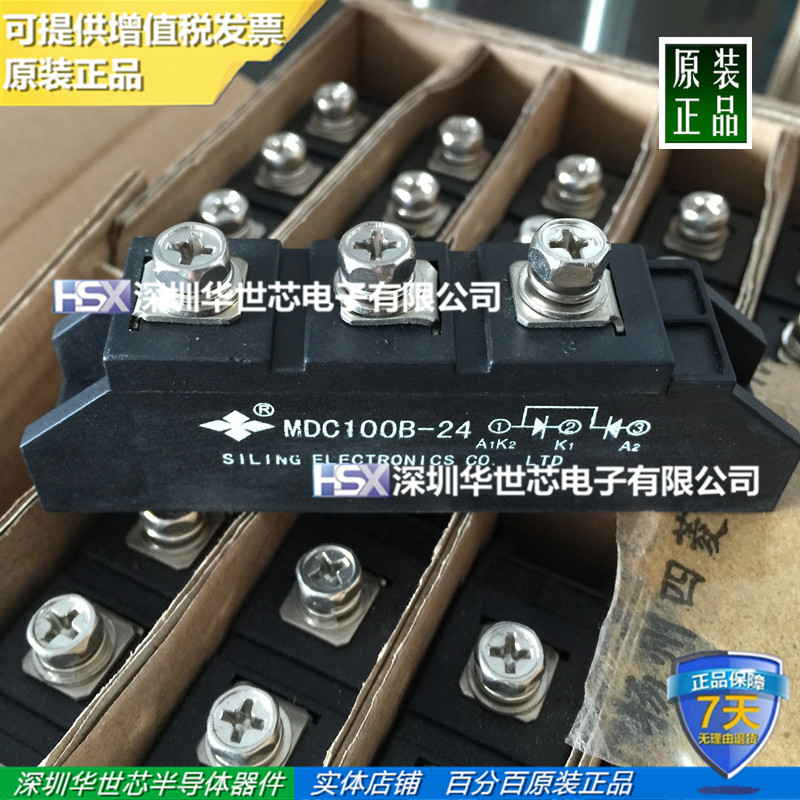 SILIN STONE MDC100B-24 EHV rectifier diode module 100A2400V genuine spot