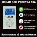 Россия 16A GSM розетка SMS приложение включение выключения питания реле выхода сигнализации умный переключатель дистанционное управление Инте...