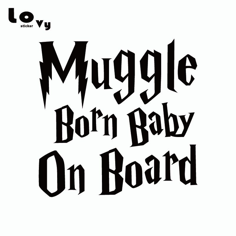 Гарри Поттер автомобиля Стикеры маггловский ребенок на борту Творческий Предупреждение знак Винил Автомобильный этикета