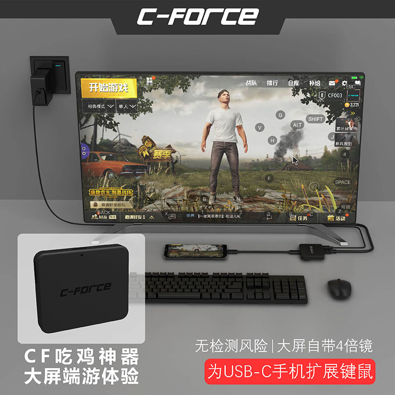 CFORCE Eats Chicken to Assist the Jedi Survival Stimulation Battlefield Mobile Game Extended Key Mouse Game Handle Adapter.