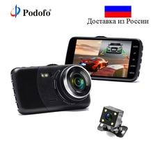 """Podofo 4 """"Двойной объектив Видеорегистраторы для автомобилей Видео Регистраторы регистраторы видеокамера регистратор с резервным камеры заднего вида Ночное видение WDR dashcam"""
