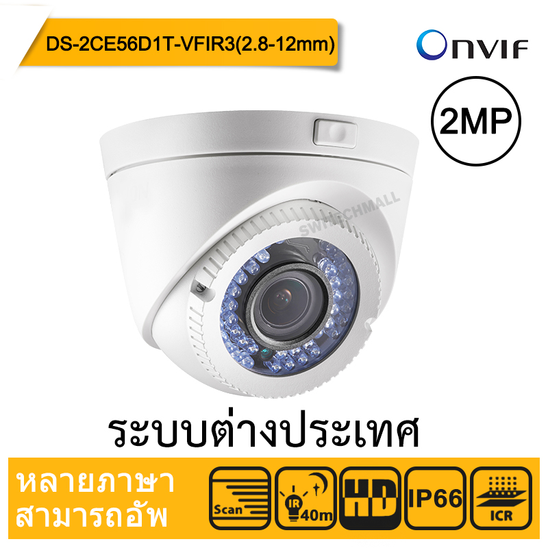 Hikvision DS-2CE56D1T-VFIR3(2.8-12mm) TVI dome camera IP66 analog camera IR Security Camera 1080p hikvision ds 2ce16c0t ir 3 6mm original bullet camera outdoor analog camera ir tvi 720p 1mp