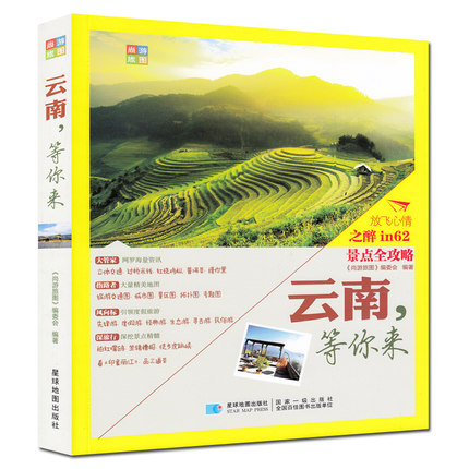 Tourism Books In Yun Nan For Three Dimensional Traffic / Itinerary Route / Traffic And Tourism Map / Map Of Scenic Spots Route