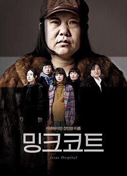 《耶稣医院》2011年韩国剧情电影在线观看
