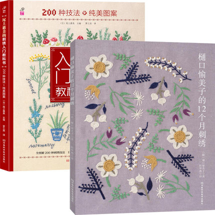 Higuchi Yumiko 12 Months Embroidery Book Flower Bird Plant Embroidery Pattern  Book + Nihon Vogue-sha No Kiso Book Sisyuu