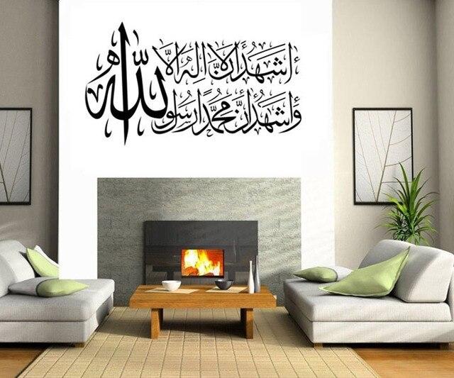 Ramadan Kareem Allah Arabe Art Wall Sticker Mural Islamique Sticker ...