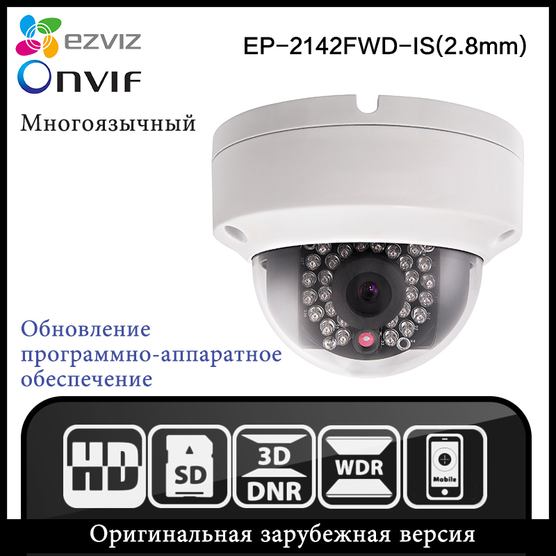 OEM DS-2CD2142FWD-IS(2.8mm) HIK English version network camera 4MP CCTV camera security camera Onvif POE IP camera P2P HIK cd диск fleetwood mac rumours 2 cd