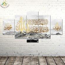 Лучший!  Исламский Шахада Аллах Мухаммед на Облачно Айсберг Плакат Живопись на Холсте Wall Art Отпечатки На