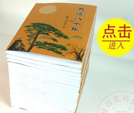China Custom Printed Magazine Service Brochure Offset Comic Printing Book