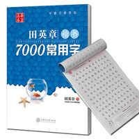 7000 gemeinsame Chinesische Zeichen Copybook Chinesischen Pen Kalligraphie Copybook Regelmäßige Skript