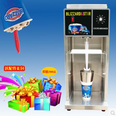 Austrian wheat cyclone cyclone mixer DQ ice cream without spilling a cup of ice cream machine commercial wheat breeding for rust resistance