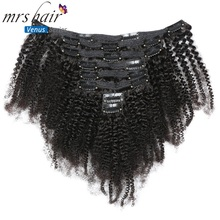 MRSHAIR 8pcs/set Afro Kinky Curly Wave Human Hair Clip In Remy Hair Extensions 8″-20″ Natural Color Full Head 120g Middle Thick