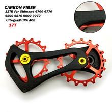 Bike Míchačka 17T Carbon Fiber Set kola pro zadní přehazovačku kol