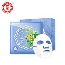Dabao Facial Deep Moisturizing Mask Facial Mask Face Care Anti Dry Anti Wrinkle Whitening Brightening Hydrating moisturizing
