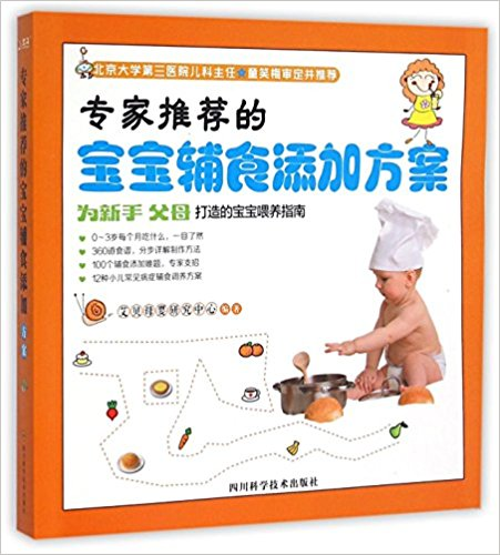 Baby's Supplementary Food Solutions Recommended By Experts (Chinese Edition)