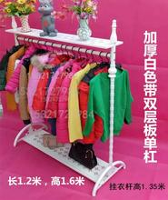 White high-grade double-row clothing rack display