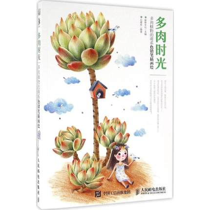 Chinese Colored Pencil Drawing Plant Succulent Art Painting Book 184 Page