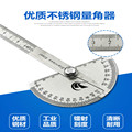 Высококачественный угловой линейка из нержавеющей стали, датчик 180 градусов 0-10 см, регулировочный полукруглый разделитель, многофункциона...