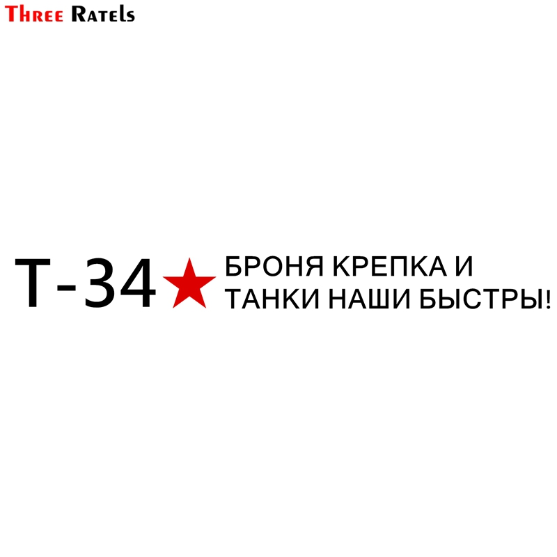 Three Ratels TZ-1203 10*98.7cm 1-4 pieces car sticker t-34 red star armor is strong and our tanks are fast! funny car stickers d