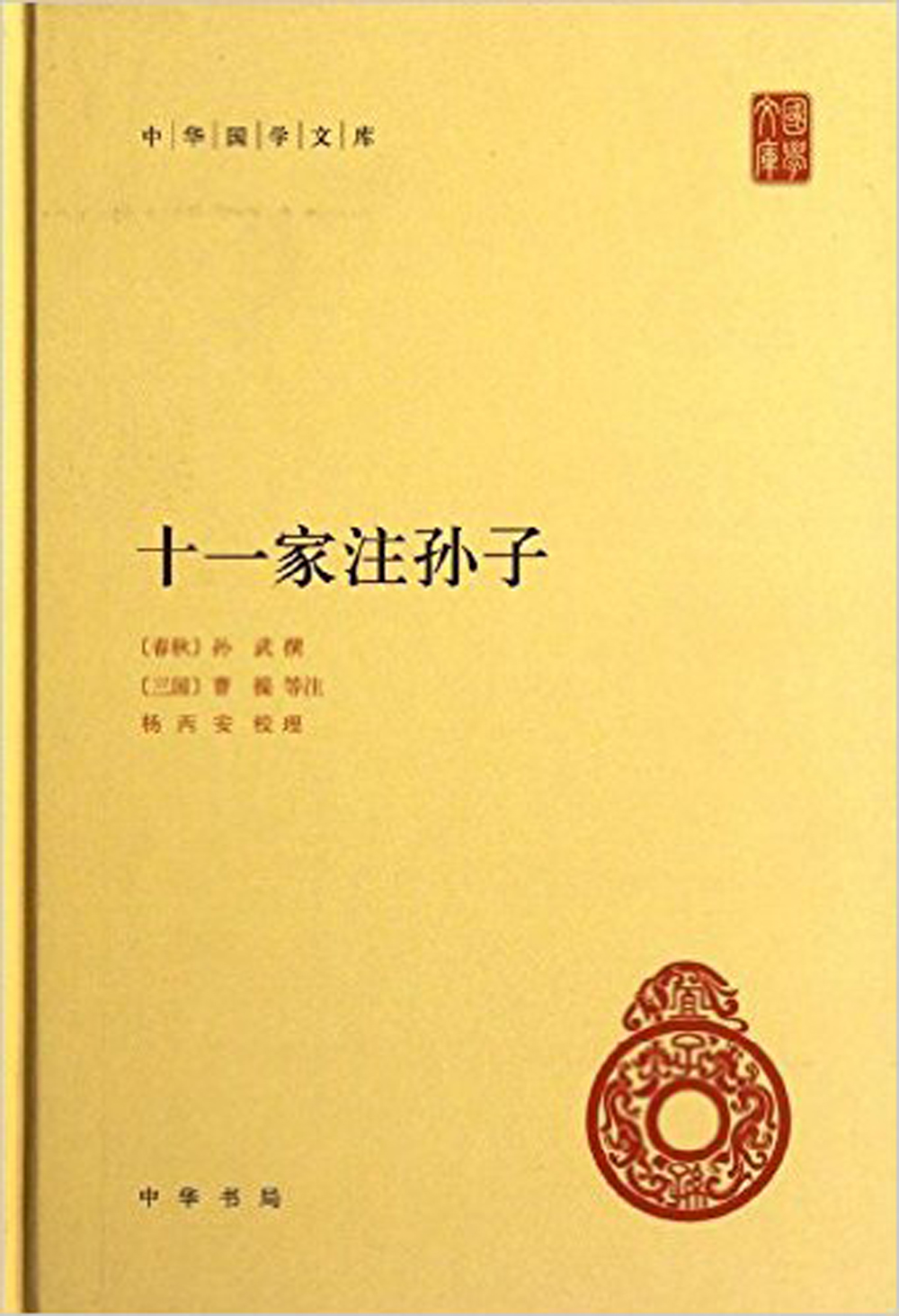 11 Masters Notes To Sun Tzus Art Of War- Traditional Chinese Culture Library Book
