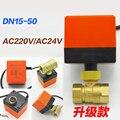 2-ходовой моторизованный клапан DN40 DN50 латунный мини электрический шаровой клапан 12В 24В 220В