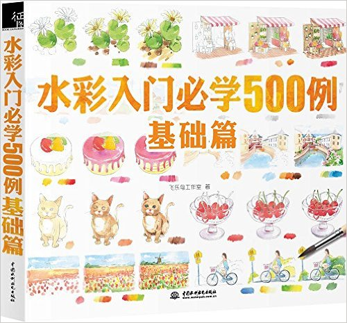 A Primer Of Water Color Pen Pencil Will Be Learned In 500 Basic Skills Painting Drawing Book
