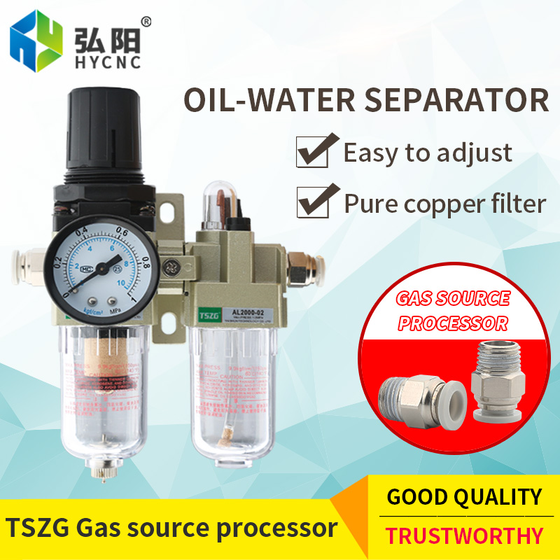 TSZG engraving machine air pump processor oil-water separator two-piece air compressor air source filter automatic drainage afc2000 free shipping the oil water separator filter air compressor air treatment two automatic drainage pump spray lubricator