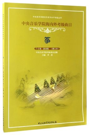 China Central Conservatory Of Music Guzheng Grade Exams Study Book (level 7-9) Learning Chinese Traditional Music Book