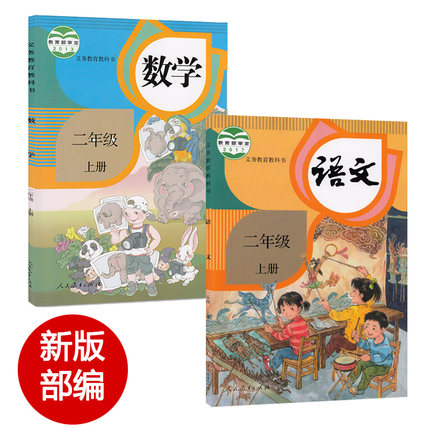 2pcs Second Grade Book Languages Chinese + Mathematics Match Of Primary School For Chinese Learner & Learning Mandarin Volume 1