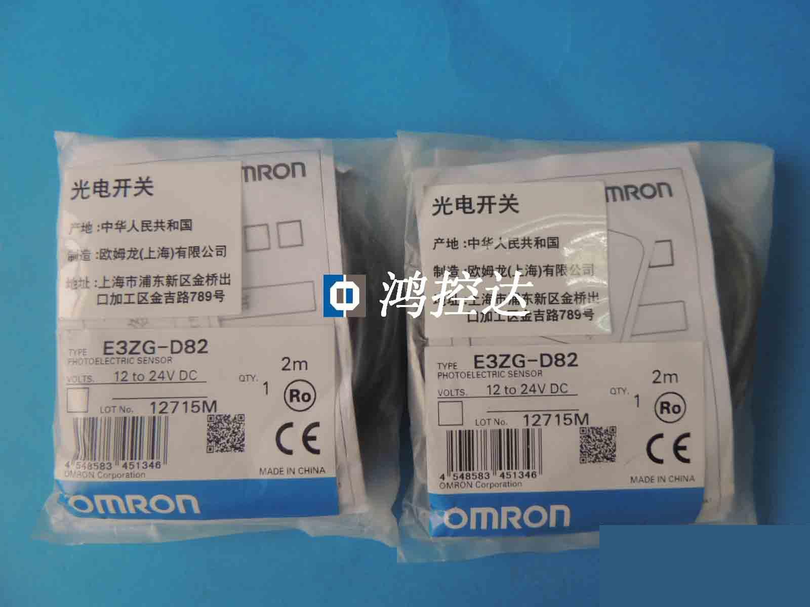 Nouveau interrupteur photoélectrique Omron E3ZG-D82 2 M