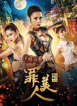 《罪美人》2019年中国大陆喜剧,动作,爱情电影在线观看