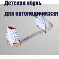 Free Shipping Kids Correct Shoes Children Foot Orthopedic Shoes Foot Support Orthotic Correction Health Feet Care