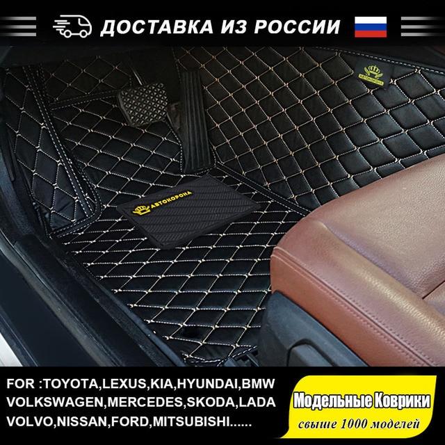 AUTOROWN 3D Leather Car Floor Mats For Toyota Land Cruiser Kia RIO Hyndai Tucson Volkswagen polo Auto Interior Accessories