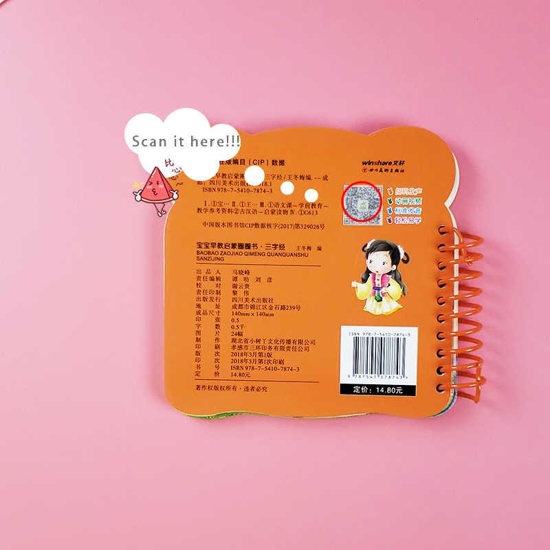 7 stks/set kinderen boek met video's pinyin engels voor kinderen/baby's Chinese karakters foto's board boek onderwijs kids audio
