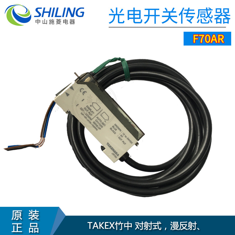 Free shipping high quality 100% new original for TAKEX / Takenaka / F70AR fiber optic amplification photoelectric sensor origina dhl ems 1pc um 9230r takenaka photoelectric beam