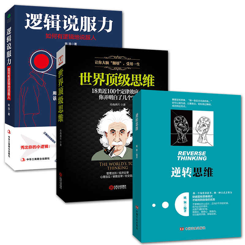 New 3 Pcs/set Logical Persuasion/Reverse Thinking/world Top Thinking Speaking Communication Skill Psychology(Chinese Version)